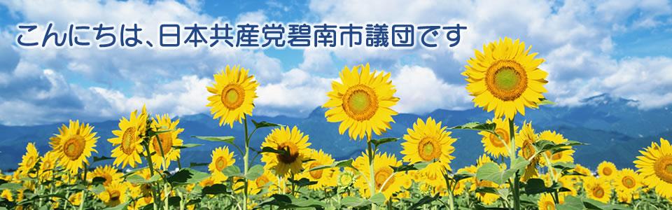 日本共産党碧南市議団